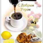 Доброе утро чай сирень доброе утро