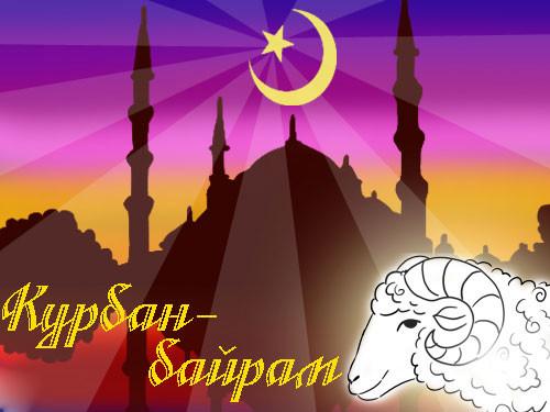 Курбан Байрам - Ид аль Адха~Исламские открытки поздравления мусульманам