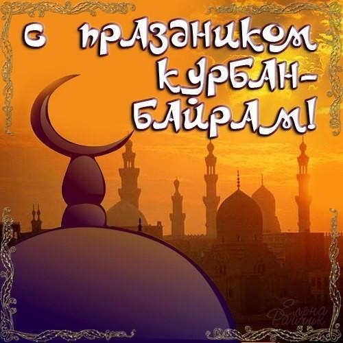 С праздником Курбан-Байрам! - Исламские открытки поздравления мусульманам