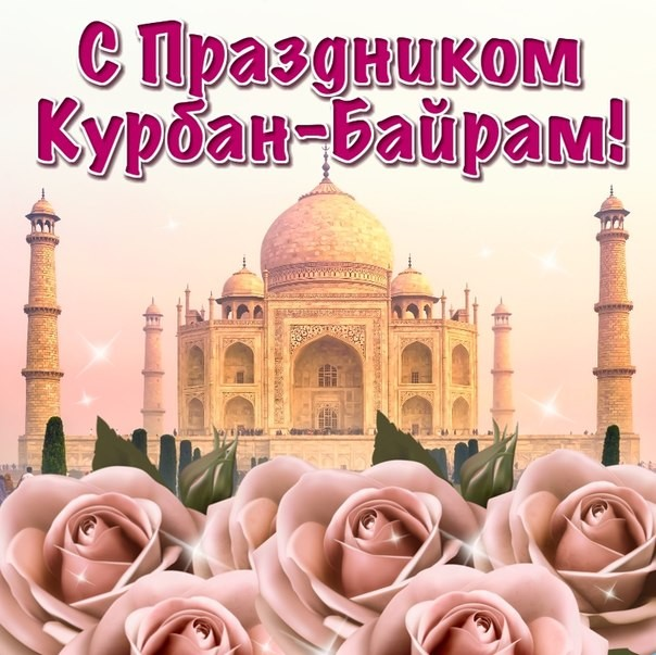 Картинки: С праздником Курбан-Байрам!~Исламские открытки поздравления мусульманам