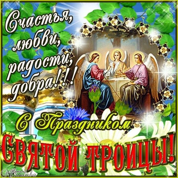 Поздравления с Троицей в открытках - День Святой Троицы