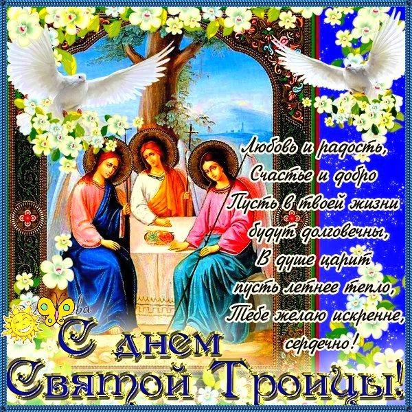 Анимационные открытки к святой троице