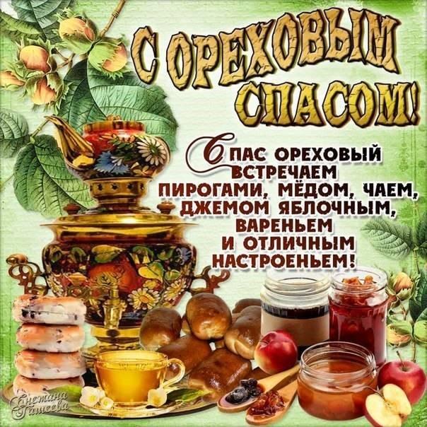 Поздравления с ореховым спасом открытки