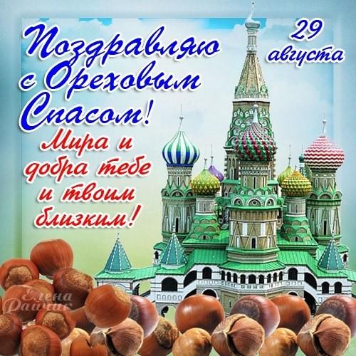 Ореховый Спас поздравления~Открытки Ореховый Хлебный Спас