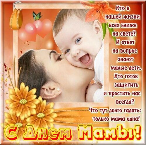 С Днем Мамы! - День матери поздравления