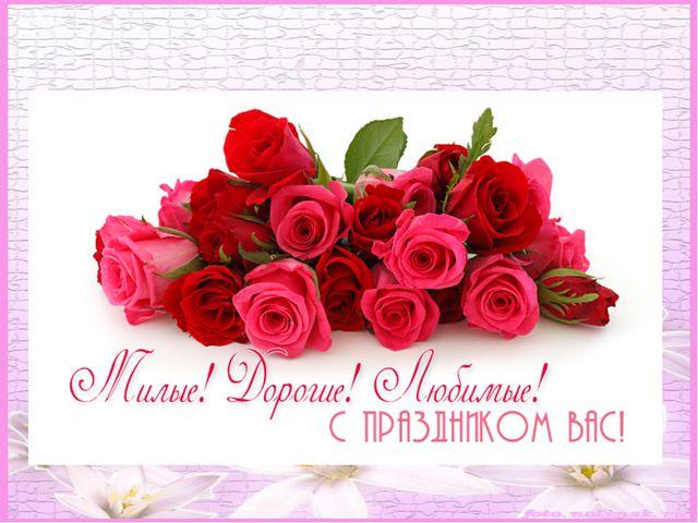 Дорогие мамочки с праздником - День матери поздравления