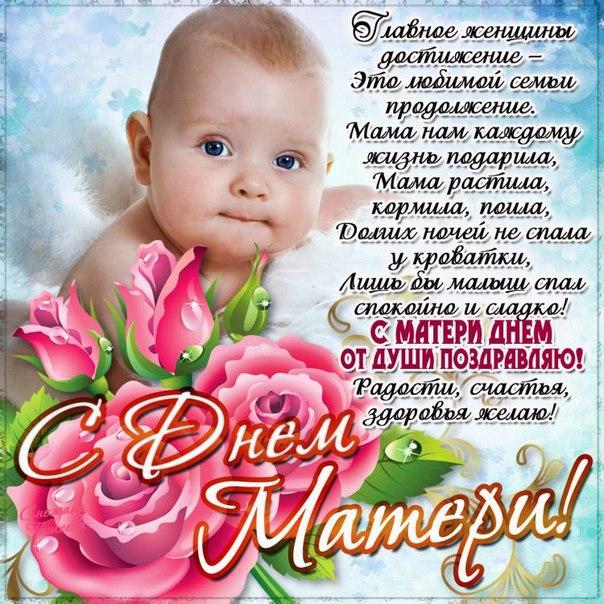 С Матери днем от души поздравляю - На День матери для поздравления