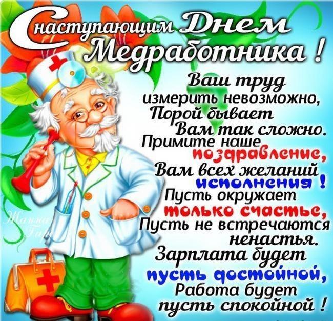 С Наступающим днем медика