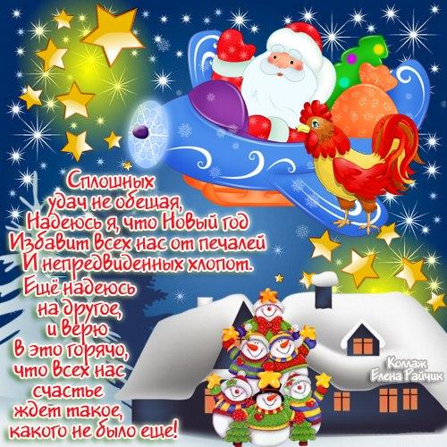 Красивая открытка со стихом в Новый год