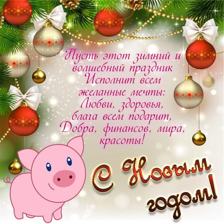 С Новым Годом свиньи - Год Свиньи