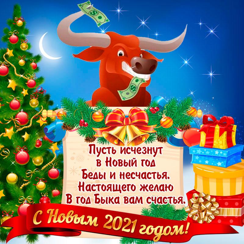 Открытка с Новым годом 2021 Быка и пожеланием - С Новым годом быка 2021